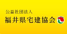 福井県宅建協会