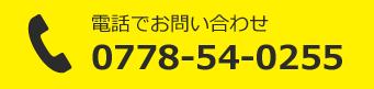 0778-54-0255